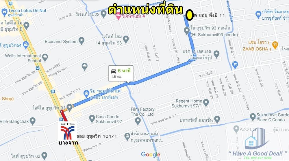 For SaleLandOnnut, Udomsuk : Land 417 sq.wa. Soi Phungmee 11 (Sukhumvit 93)