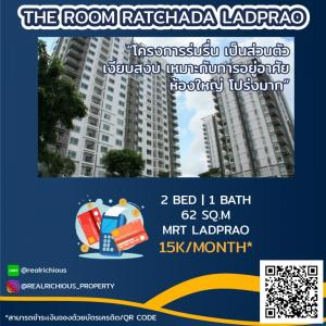 For RentCondoRatchadapisek, Huaikwang, Suttisan : ✨ The Room Ratchada Ladprao ✨ [For Rent] Shady project, private, quiet, suitable for living, large room, very airy.