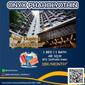 เช่าคอนโดสะพานควาย จตุจักร : ✨  Onyx Phaholyothin ✨   [สำหรับเช่า] ห้อง Duplex ราคาถูกจัดดดด คุ้มมากๆ ต้องรีบจองเลยนะครับบบ นัดชมห้องติดต่อ 0625154297