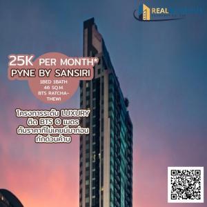 เช่าคอนโดราชเทวี พญาไท : ✨  Pyne By Sansiri ✨   [สำหรับเช่า] โครงการระดับ Luxury ติด BTS 0 เมตร  กับราคาที่ไม่เคยมีมาก่อน ทักด่วนค้าบบบ นัดชมห้องติดต่อ 0625154297