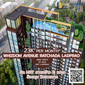 For RentCondoLadprao, Central Ladprao : ✨ Whizdom Avenue Ratchada Ladprao ✨ [For Rent] Project next to MRT Ladprao, just 0 meters, corner room, very beautiful view, meeting room LINE: @realrichious