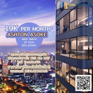เช่าคอนโดสุขุมวิท อโศก ทองหล่อ : ✨  Ashton Asoke ✨   [สำหรับเช่า] ราคาดีมากกกก กับสุดยอดทำเลใจกลางสุขุมวิท  เดินทางง่ายๆทั้ง BTS และ MRT นัดชมห้อง LINE: @realrichious