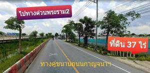 For SaleLandRama 2, Bang Khun Thian : Land for sale, 37 rai plot, very beautiful, Bang Khun Thian, next to Kanchanaphisek road.