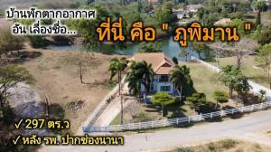 For SaleHouseKorat KhaoYai Pak Chong : Sales Tak Arriaga's Phupimarn Chong | Korat | 297 sq. Of | the mountain lake with a photo | Conversion (purse) | fresh air.