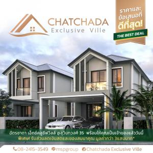 ขายบ้านมีนบุรี-ร่มเกล้า : ฉัตรชาดา เอ็กซ์คลูซีฟ วิลล์ @ สุวินทวงศ์ 35 (Chatchada Exclusive Ville) ที่สุดของ บ้านเดี่ยวพร้อมอยู่ สวย ทันสมัย เหนือกาลเวลา ด้วยการออกแบบบ้านสไตล์นอร์ดิก ตั้งอยู่บนถนนสุวินทวงศ์ ทำเลศักยภาพของการอยู่อาศัย