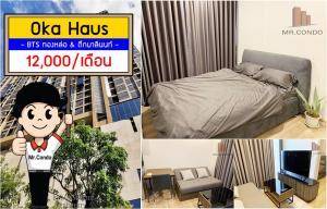 For RentCondoSukhumvit, Asoke, Thonglor : * Cheap for rent * Oka Haus Sukhumvit 36, beautiful room, complete, near BTS Thonglor and Maleenont Tower
