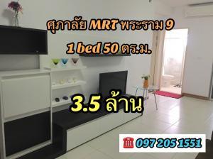 For SaleCondoRama9, Petchburi, RCA : Condo for Sale : Supalai Park Asoke-Ratchada