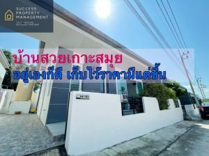 ขายบ้านสมุย สุราษฎร์ธานี : ขายด่วนบ้านThe Pure Samui อยู่เองก็ดีเก็บไว้ราคามีแต่ขึ้น