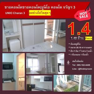 For SaleCondoPinklao, Charansanitwong : Selling price of Covid Condo UNIO Charan 3 (Unio Condo Charan 3)