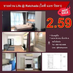 For SaleCondoLadprao 48, Chokchai 4, Ladprao 71 : Urgent sale Life @ Ratchada (Life @ Ratchada) studio room.