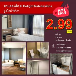 For SaleCondoKasetsart, Ratchayothin : Condo for sale U Delight Ratchavibha (U Delight Ratchavipha) special price!
