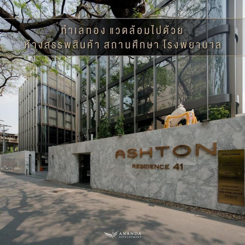 ขายคอนโดสุขุมวิท อโศก ทองหล่อ : เลี้ยงสัตว์ได้** Ashton Residence41 สองห้องนอน มือ1 กู้ได้100% ลดราคาพิเศษ เหลือเพียง 12.5 ลบ. 0891676755