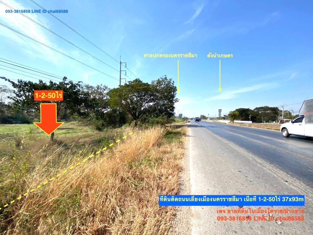 For SaleLandKorat KhaoYai Pak Chong : Land for sale on Korat Bypass Road Near the up-down point of the motorway, area 1-2-50 rai