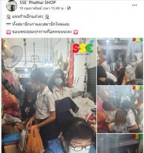 เซ้งพื้นที่ขายของรามคำแหง หัวหมาก : เซ้งร้านผ้าไทย ร้านดัง รามคำแหง