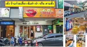 เซ้งพื้นที่ขายของราชเทวี พญาไท : เซ้ง ร้านก๋วยเตี๋ยว-ส้มตำ-ยำ หรือตามสั่ง