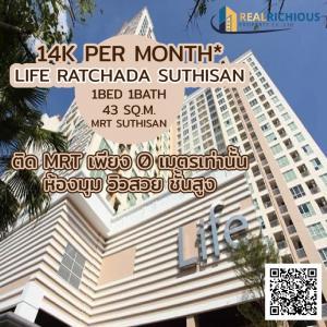 เช่าคอนโดรัชดา ห้วยขวาง : ✨  Life Ratchada Suthisan ✨   [สำหรับเช่า] ติด MRT เพียง 0 เมตรเท่านั้น ห้องมุม วิวสวย ชั้นสูง นัดชมห้อง ติดต่อ 065-479-4056 คุณน้อง