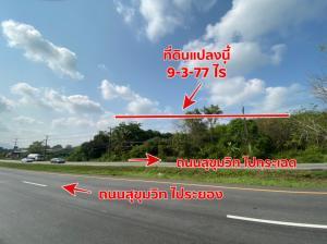 ขายที่ดินระยอง : ขายที่ดิน  9-3-77 ไร่ หน้ากว้าง 80 เมตร ติดถนนสุขุมวิท ระยอง