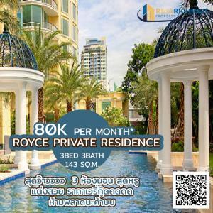 เช่าคอนโดสุขุมวิท อโศก ทองหล่อ : ✨  Royce Private Residence ✨   [สำหรับเช่า] สุดว๊าวววว  3 ห้องนอน สุดหรู แต่งสวย  ราคาเวรี่กู๊ดดดดด ห้ามพลาดนนะค้าบบ นัดชมห้อง ติดต่อ 065-479-4056 คุณน้อง