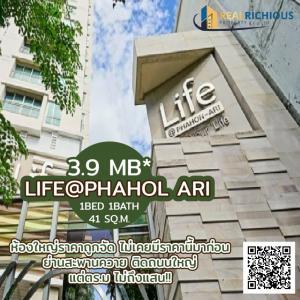ขายคอนโดอารีย์ อนุสาวรีย์ : ✨  Life @Phahol Ari ✨   [สำหรับขาย] ห้องใหญ่ ราคาถูกจัด ไม่เคยเห็นราคานี้มาก่อน  ย่านสะพานควาย ติดถนนใหญ่ แต่ตร.ม. ไม่ถึงแสน!! นัดชมห้อง ติดต่อ 065-479-4056 คุณน้อง