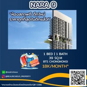 เช่าคอนโดสาทร นราธิวาส : ✨  Nara 9 ✨   [สำหรับเช่า] ห้องสภาพดี ตึกใหม่  ราคาถูกที่สุดในตึกแล้วตอนนี้ นัดชมห้อง ติดต่อ 065-479-4056 คุณน้อง