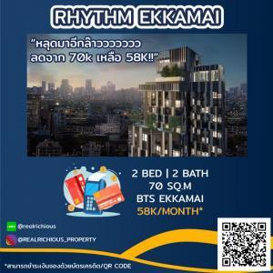 เช่าคอนโดสุขุมวิท อโศก ทองหล่อ : ✨  Rhythm Ekkamai ✨   [สำหรับเช่า] หลุดมาอีกล๊าววววววว ลดจาก 70k เหลือแค่ 58k เท่านั้น ชั้นสูงด้วยนะค้าบบบ นัดชมห้อง ติดต่อ 065-479-4056 คุณน้อง