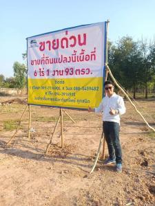 For SaleLandMaha Sarakham : Urgent sale, beautiful plot of land near the University of Sarakham.