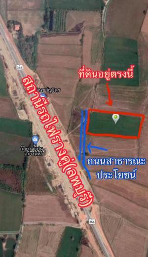 ขายที่ดินลพบุรี : ที่ดินติดสถานีรถไฟรางคู่ลพบุรี