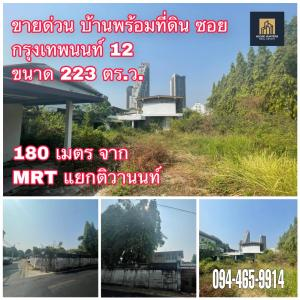 For SaleLandBang Sue, Wong Sawang : House for sale with land 223 sq.wa., very good location, Soi Bangkok Non 12, near MRT Tiwanon intersection.