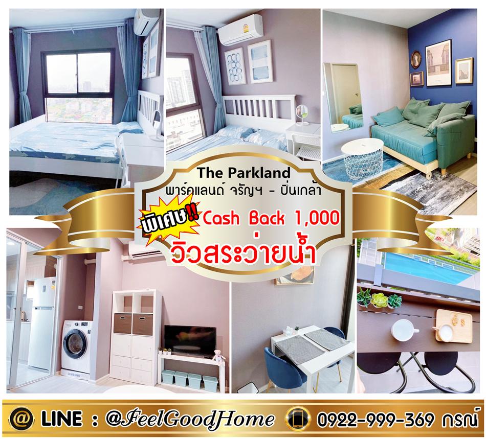For RentCondoPinklao, Charansanitwong : rent (Parkland Charan-Pinklao) MRT-Bang Yi Khan