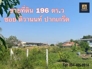 For SaleLandChengwatana, Muangthong : Land for sale in Soi Tiwanon-Pak Kret, area 196 square meters 🔥🔥