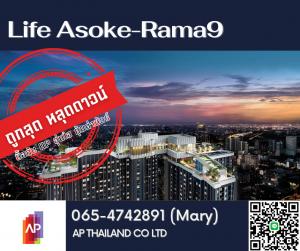 Sale DownCondoRama9, RCA, Petchaburi : ซื้อตรงกับโครงการ Life Asoke Rama9 /1+1 ห้องนอน 35 ตรม./ถูกที่สุดหลุดดาวน์ 4.2x ล้าน/ 065-4742891 AP Sale