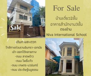 ขายบ้านลาดพร้าว101 แฮปปี้แลนด์ : ขายด่วน!! บ้านเดี่ยว เนื้อที่ 100 ตร.ว ตรงข้าม Niva International School