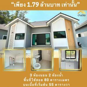 For SaleHouseUbon Ratchathani : House for sale, Baan Meesuk, Huay Khum, Ubon Ratchathani