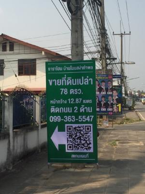 For SaleLandPhetchabun : #Announcement for sale of vacant land at Thara Home Baan Non Saeng Project, Village No. 2, Tha Phon Sub-district, area 78.1 square wah, opposite the village hall Wide land The title deed is obligation free. Cool and shady atmosphere Behind the land