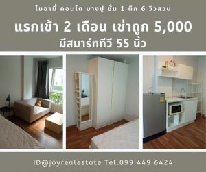 For RentCondoSamrong, Samut Prakan : Condo for rent, Miami Bang Pu, 1st floor, building 6, garden view, entrance, 2 months, ready to move, rent 5,000 baht