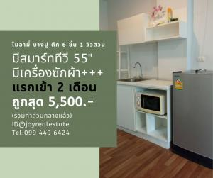 For RentCondoSamrong, Samut Prakan : Condo for rent, Miami Bang Pu, 1st floor, building 6, first garden view, 2 months into a washing machine for rent 5,500 baht