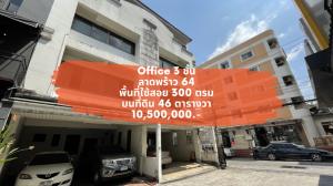 ขายสำนักงานลาดพร้าว71 โชคชัย4 : [4 มีนา 2564] Office 3 ชั้น แปลงมุม, บนที่ดิน 46 ตารางวา, ลาดพร้าว 64 แยก 16 ซอยเกตุนุติ 12 หรือเข้าทางลาดพร้าว 80 แยก 14, เพียง 10,500,000.-