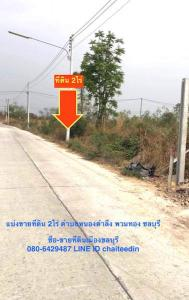 For SaleLandPattaya, Bangsaen, Chonburi : Land for sale in Nong Tamlueng, Phan Thong, Chonburi, land area of 2 rai, 3.4 million each.