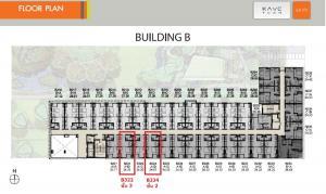 ขายดาวน์คอนโดรังสิต ธรรมศาสตร์ ปทุม : (ห้องสวยคัดมาแล้ว) Kave Town Shift ชั้น 3 24.22 ตร.ม ราคาถูก 1,540,000 บาท (ราคาวันแรก ได้รับส่วนลดสูงสุด)