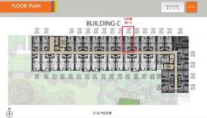ขายดาวน์คอนโดรังสิต ธรรมศาสตร์ ปทุม : Kave Town Shift!!  (ห้องสวยคัดมาแล้ว) ชั้นเตี้ย 24.22 ตร.ม ราคาถูก 1,490,000 บาท (ราคาวันแรก ได้รับส่วนลดสูงสุด)
