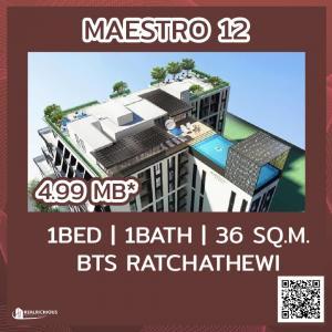 ขายคอนโดราชเทวี พญาไท : ✨ Maestro 12 ✨   [สำหรับขาย] คอนโดเลี้ยงสัตว์ได้ ติดถนนใหญ่ Maestro 12  ห้องใหม่เอี่ยม เจ้าของรีบขาย ทักเลย