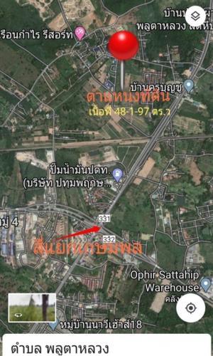 ขายที่ดินพัทยา บางแสน ชลบุรี : 🔥🔥ขายด่วนที่ดินเปล่า🔥🔥 48 ไร่ 1 งาน 97 ตร.วสัตหีบ ชลบุรี พูลตาลหลวงไร่ละ 3.5 ล้านบาท