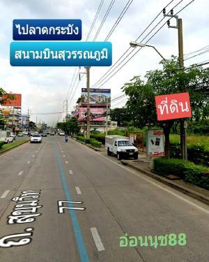 For SaleLandOnnut, Udomsuk : Land for sale 29 rai, beautiful plots, on the main road, On Nut 88, Sukhumvit 77.