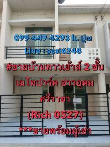 ขายบ้านพัทยา บางแสน ชลบุรี : ขายบ้านทาวเฮ้าส์ 2 ชั้น เมโทปาร์ค อ่าวอุดม ศรีราชา  (Rich 0527) nuy ขายพร้อมผู้เช่า