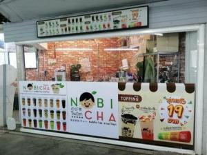 เซ้งพื้นที่ขายของรัชดา ห้วยขวาง : เซ้งร้านชานมไข่มุก โนบิชา ตลาดละลายทรัพย์ รัชดาซอย 4 ทำเลดีมากๆ