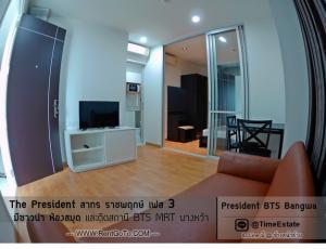 เช่าคอนโดท่าพระ ตลาดพลู : ห้องมุม วิวสระ แดดไม่ร้อน ใกล้BTS และ MRT บางหว้า The President สาทร ราชพฤกษ์ เฟส3 ให้เช่า