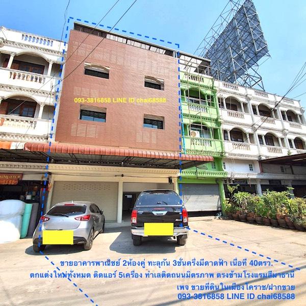 ขายตึกแถว อาคารพาณิชย์โคราช เขาใหญ่ ปากช่อง : ขายอาคารพาณิิชย์ 2ห้องคู่ 3ชั้นครึ่ง ติดถนนมิตรภาพ ตรงข้ามโรงแรมสีมาธานี