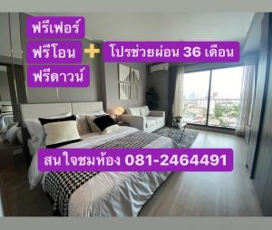 For SaleCondoRatchadapisek, Huaikwang, Suttisan : Urgent sale, drop off booking, Ideo Ratchada Sutthisan Use a reservation fee of 5,000 baht Can go in