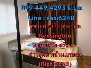 For SaleCondoPattaya, Bangsaen, Chonburi : Condo for sale Kensington Laem Chabang - Sriracha Ao Udom in front of Kasetsart University (Rich 0528) L very cheap.
