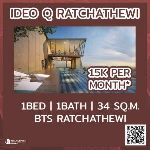 เช่าคอนโดราชเทวี พญาไท : ✨  IDEO Q Ratchathewi ✨   [สำหรับเช่า] โครงการใหม่เอี่ยม ย่านราชเทวี ถูกที่สุดในโครงการ  สนใจรีบทักด่วน ก่อนพลาดของดี